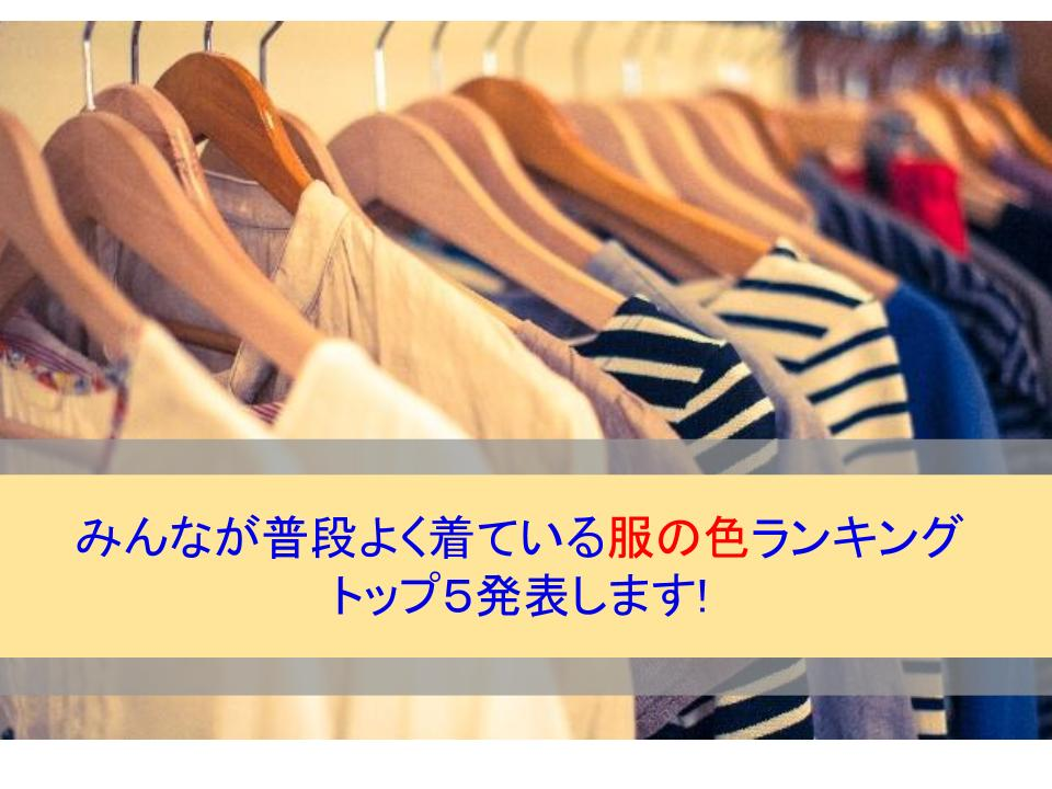 服の色ランキングトップ5