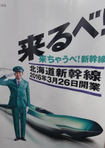北海道新幹線開業ポスター