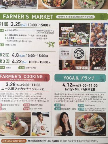 ミスターファーマーズ駒沢イベント3月