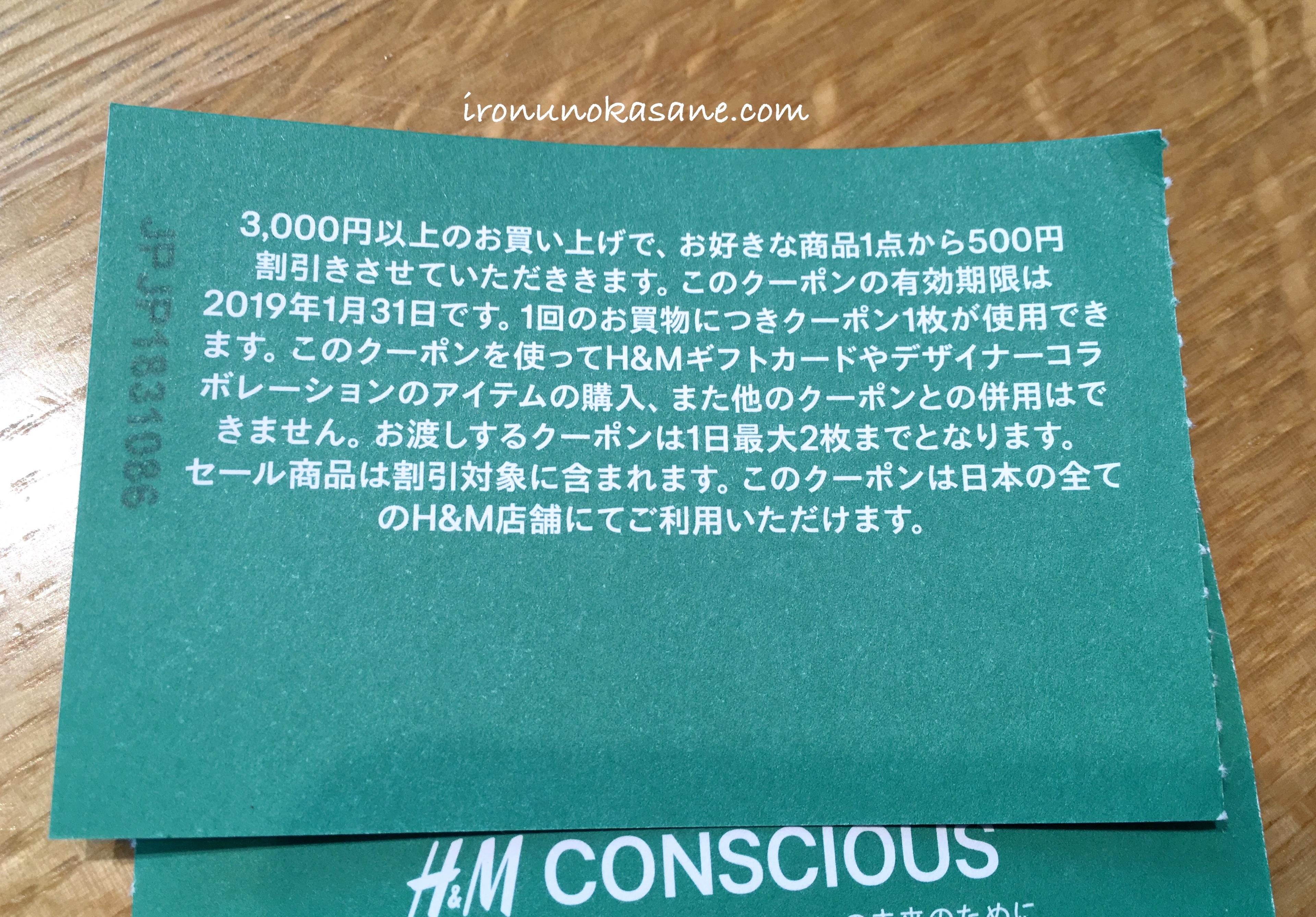 H&M500円割引のクーポン