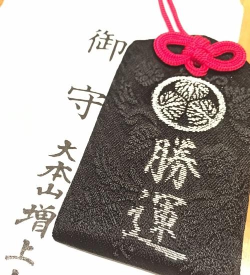 増上寺、勝運のお守り