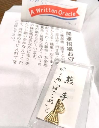 増上寺開運おみくじ