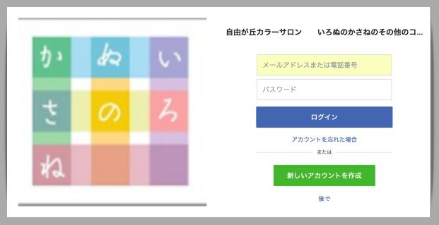 Facebookページアカウントなし・ポップアップ画面