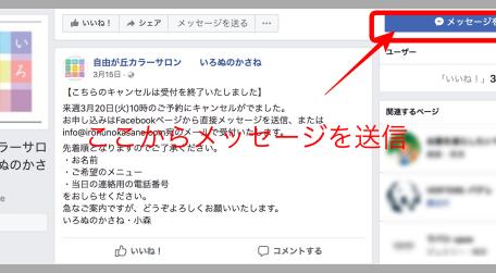 Facebookページのメッセージを送信する