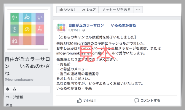 Facebookページキャンセル発生の投稿画面