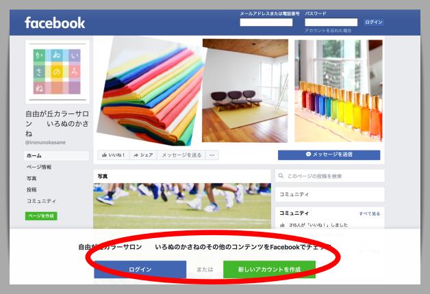 Facebookページアカウントなし見え方