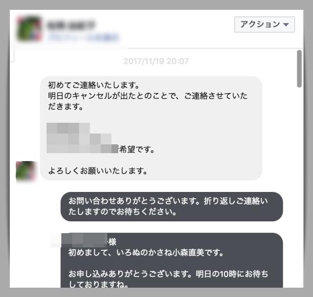 Facebookページメッセージ投稿画面