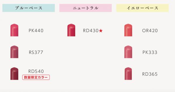 ドラマティックルージュEX7色