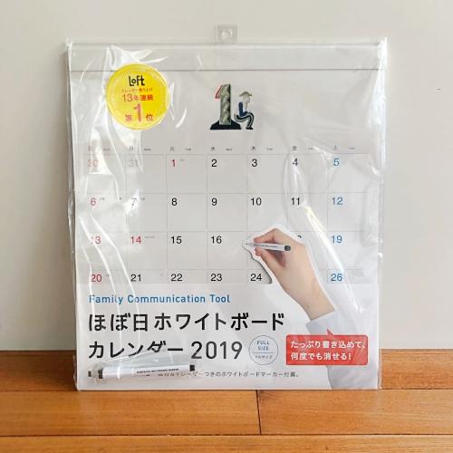 ほぼ日ホワイトボードカレンダー2019