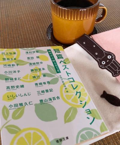短編ベストコレクション2018