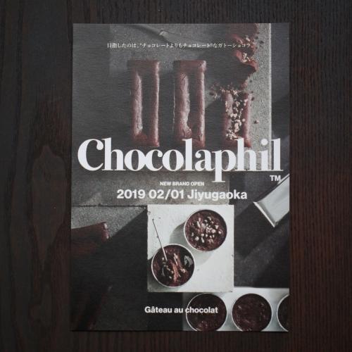 ショコラフィル自由が丘