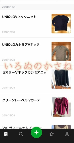 Evernoteに保存した洋服の写真