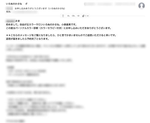 予約完了のメール