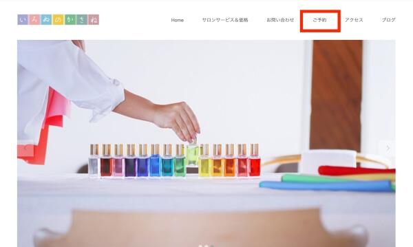 いろぬのかさね予約画面TOPページ