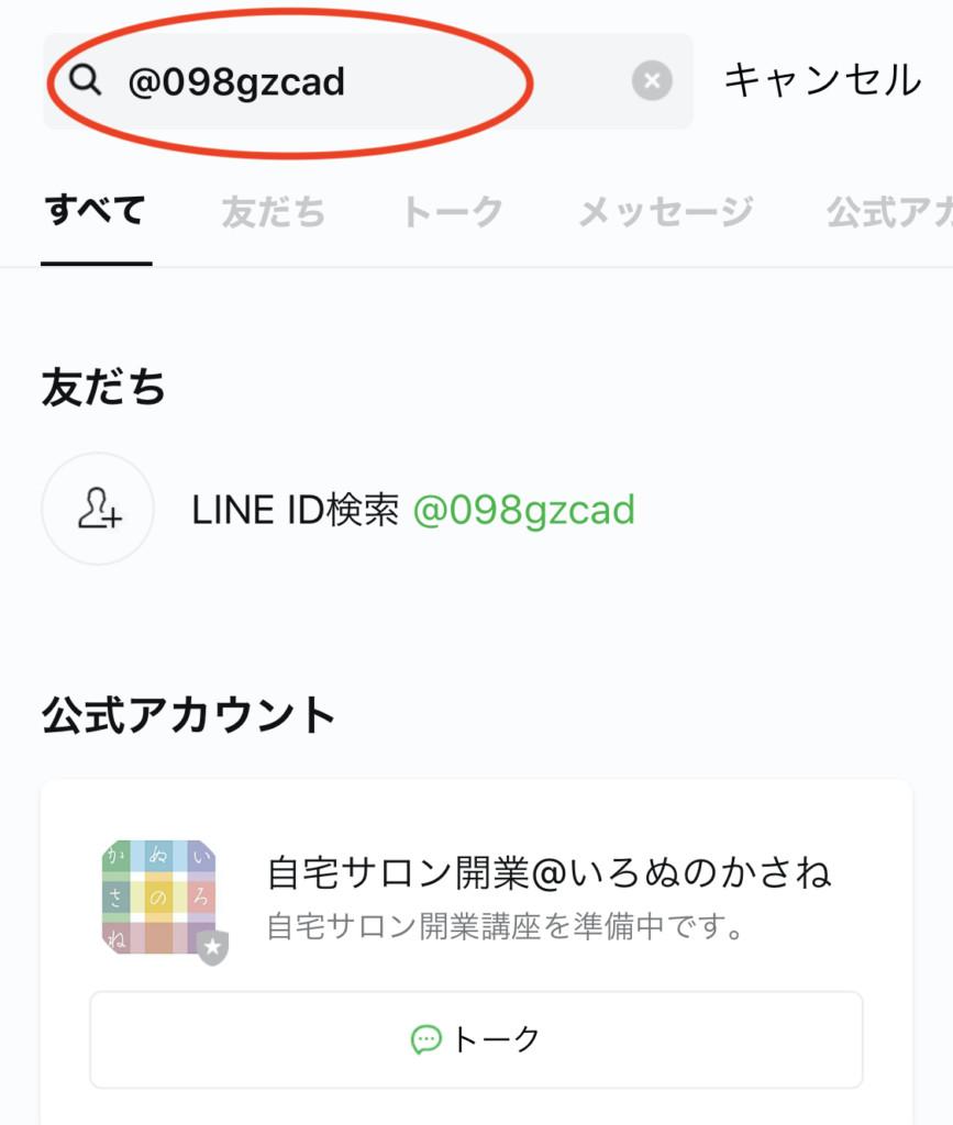 LINE ID 検索方法