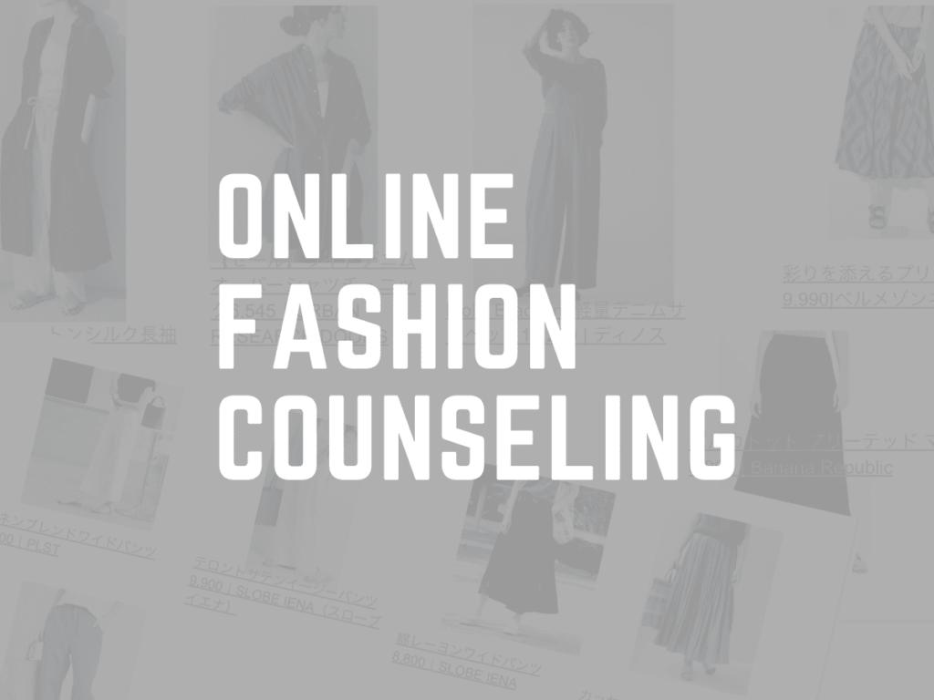 オンラインファッションカウンセリング